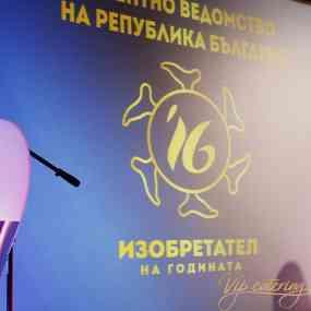 Кетъринг Събития - Годишни Награди - Патентно Ведомство - Снимка 6 -  Централен Военен Клуб - ВИП Кетъринг София