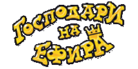 Lords of the Air (Gospodari Na Efira) is one of the highest rated Bulgarian shows. Produced by Global Group. Broadcast by Nova Television.